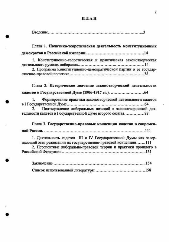Оглавление Государственно-правовые концепции конституционных демократов в Государственной Думе Российской империи
