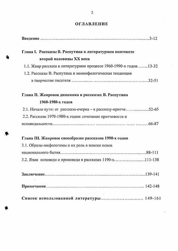 Оглавление Рассказ В. Распутина : Динамика жанра