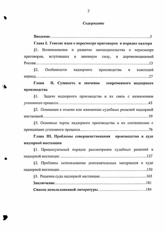 Оглавление Теоретические и практические проблемы надзорного производства по уголовным делам