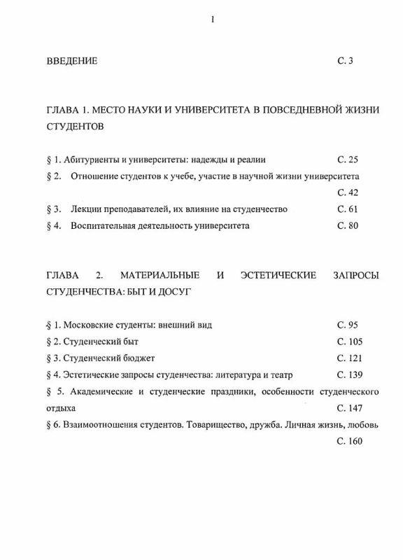 Оглавление Повседневная жизнь московского студенчества : 1830-1890-е гг.