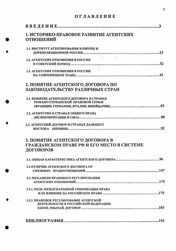 Оглавление Агентский договор в гражданском праве Российской Федерации