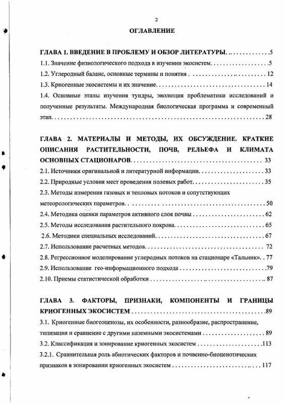 Оглавление Функционирование криогенных экосистем Северной Евразии и Аляски