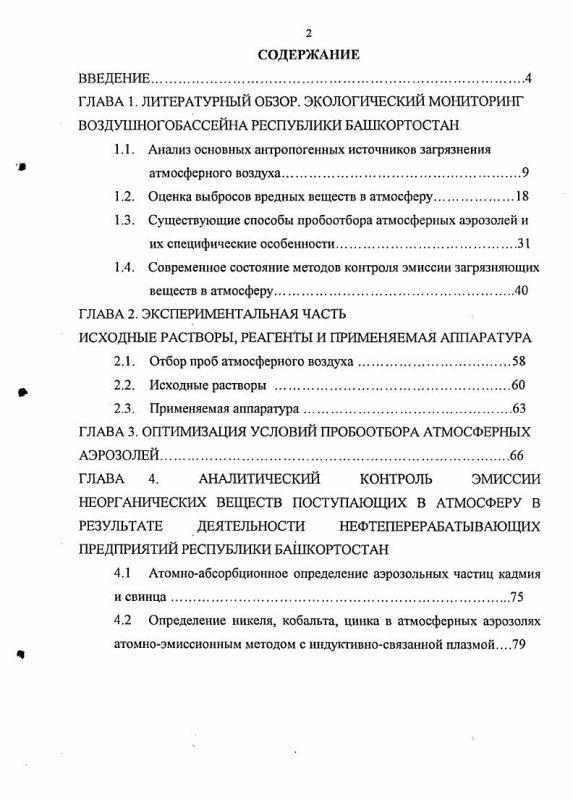 Оглавление Аналитический контроль эмиссии загрязняющих веществ, поступающих в атмосферу в результате деятельности нефтеперерабатывающих предприятий Республики Башкортостан