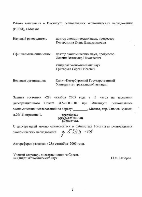 Оглавление Организационно-экономический механизм регулирования региональных рынков авиаперевозок в Российской Федерации