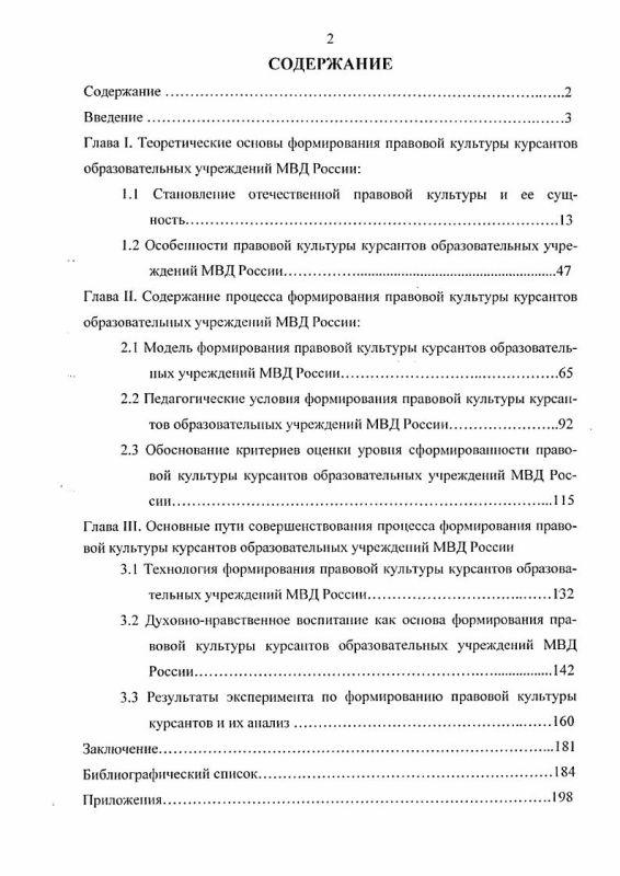 Оглавление Формирование правовой культуры курсантов образовательных учреждений МВД России