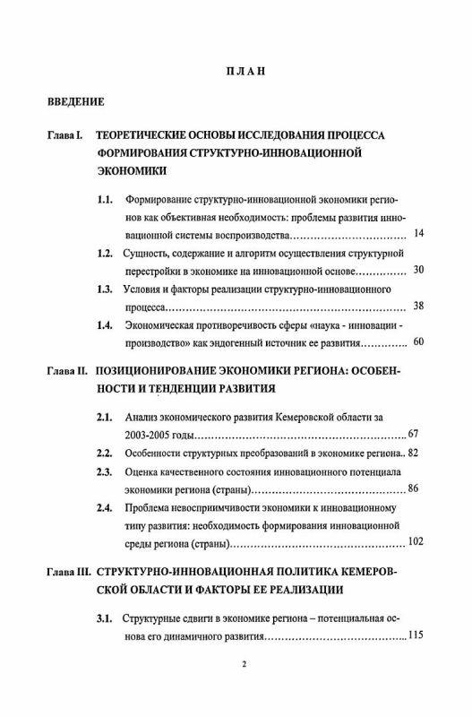 Оглавление Структурно-инновационные преобразования в экономике региона : На примере Кемеровской области