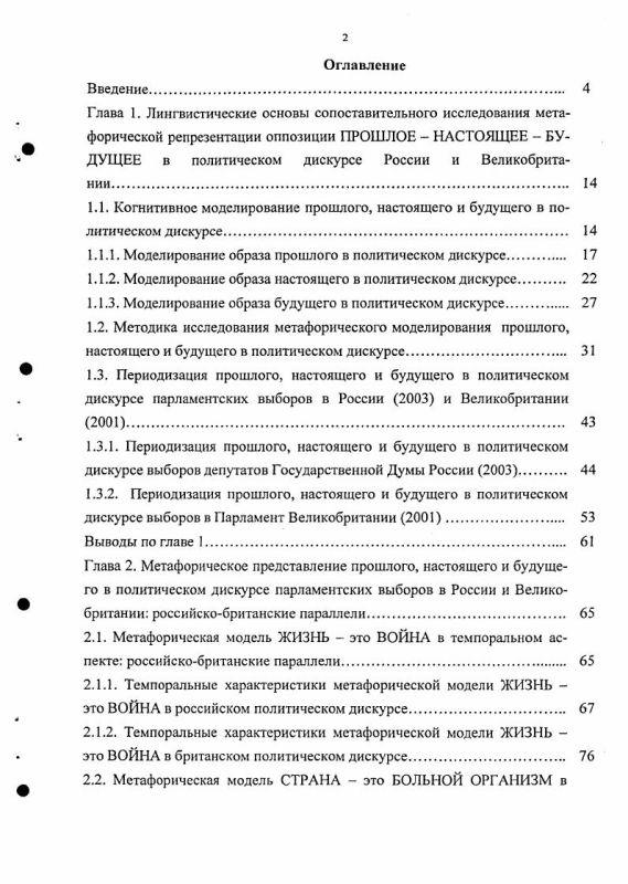 Оглавление Метафорическое моделирование образов прошлого, настоящего и будущего в дискурсе парламентских выборов в России (2003 год) и Великобритании (2001 год)