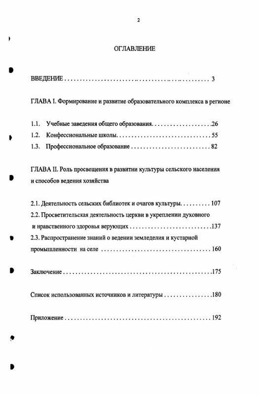 Оглавление Развитие образования и просвещения среди населения западносибирской деревни : 1861-1913 гг.