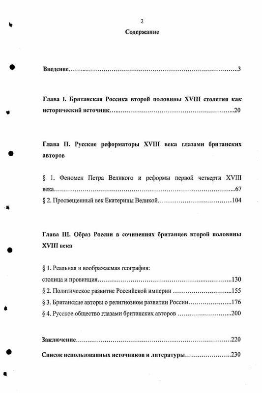 Оглавление Русские реформаторы и Россия в восприятии британских авторов второй половины XVIII века