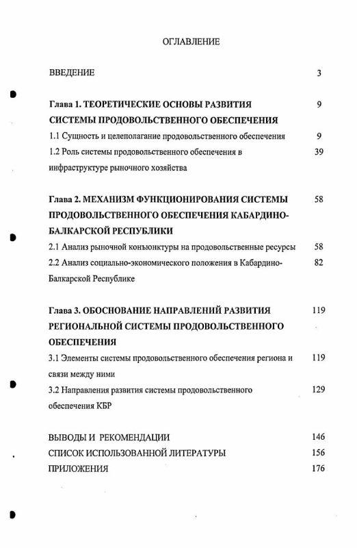 Оглавление Механизм реализации региональной политики продовольственного обеспечения : На материалах Кабардино-Балкарской Республики