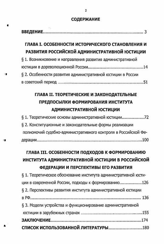 Оглавление Административная юстиция в России : Историко-правовое исследование