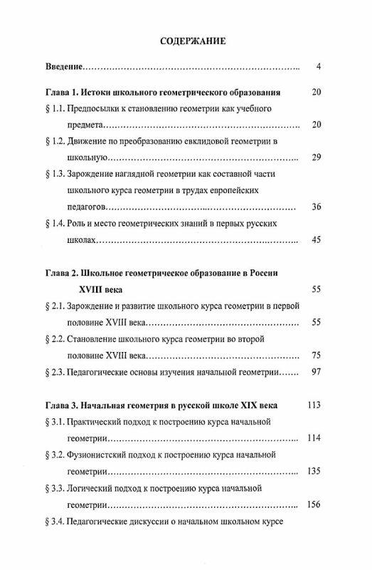 Оглавление Становление и развитие геометрического образования в дореволюционной средней школе России
