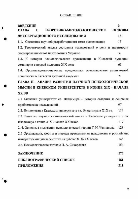 Оглавление Развитие научной психологической мысли в Киевском университете в конце XIX - начале XX вв.
