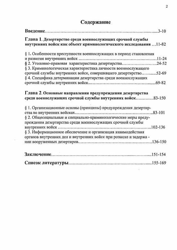 Оглавление Криминологическая характеристика и предупреждение дезертирства среди военнослужащих срочной службы внутренних войск