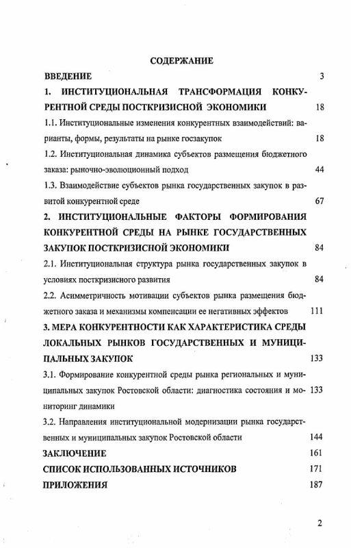 Оглавление Институционализация конкурентной среды посткризисной экономики : на примере рынка государственных закупок