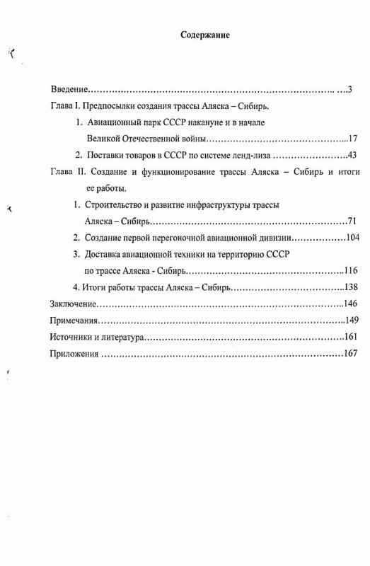 Оглавление Роль Восточно-Сибирского региона в осуществлении авиационного ленд-лиза в годы Великой Отечественной войны 1942-1945 гг.