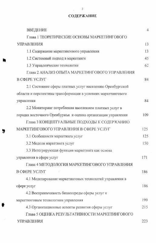 Оглавление Формирование системы маркетингового управления в сфере услуг : Теория, методология, организационные аспекты