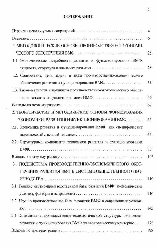 Оглавление Производственно-экономическое обеспечение развития и функционирования Военно-морского флота РФ: теория и методология