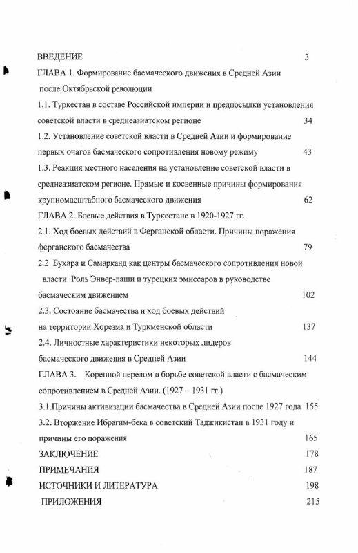Оглавление Басмаческое движение. Политические процессы и вооруженная борьба в Средней Азии : 1917-1931 гг.