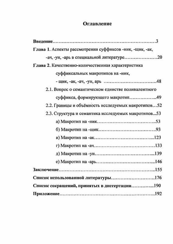 Оглавление Суффиксальные словообразовательные макротипы существительных в современном русском языке