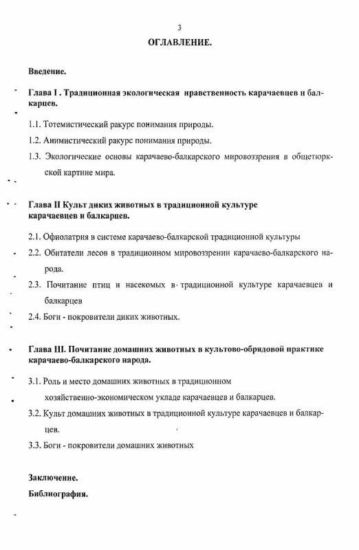 Оглавление Зоолатрия в традиционной культуре карачаевцев и балкарцев