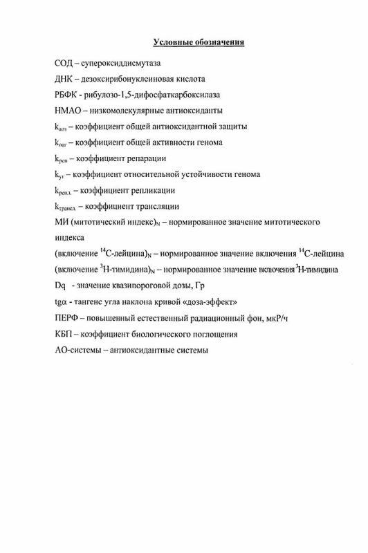 Оглавление Влияние хронического действия экотоксикантов на физиолого-биохимические свойства и стрессоустойчивость растений, ферментный потенциал почв Центральной и Южной Якутии