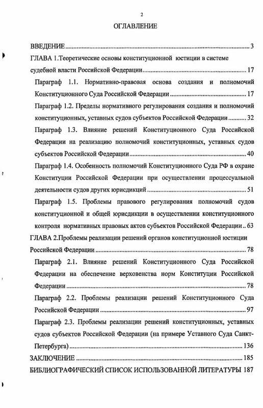 Оглавление Проблемы реализации решений органов конституционной юстиции Российской Федерации