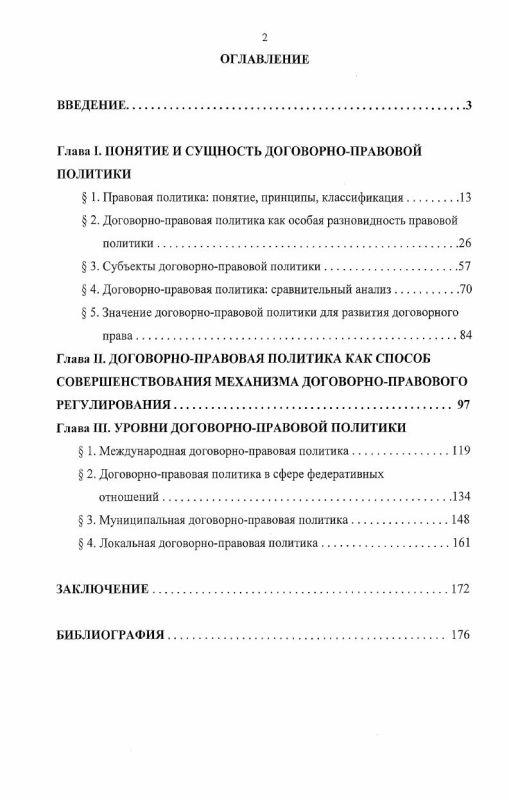 Оглавление Договорно-правовая политика : проблемы теории и практики