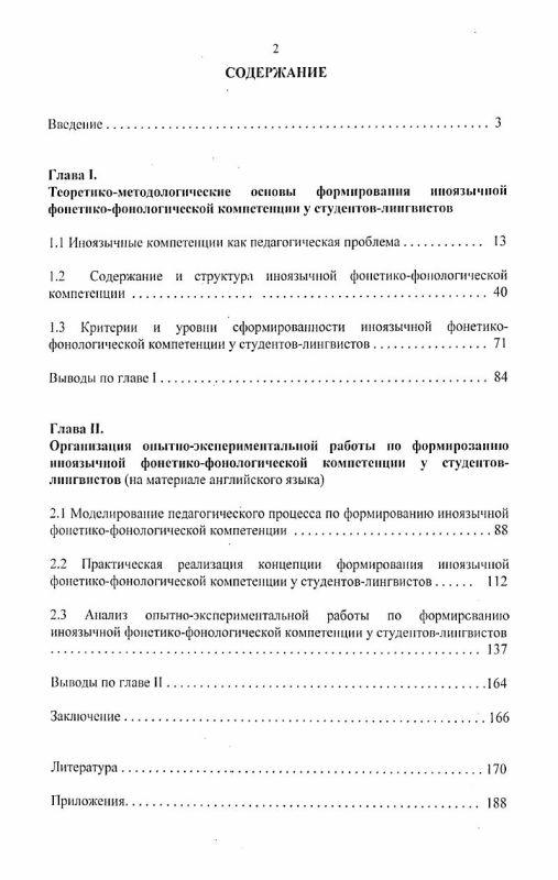 Оглавление Формирование иноязычной фонетико-фонологической компетенции у студентов-лингвистов : на материале английского языка