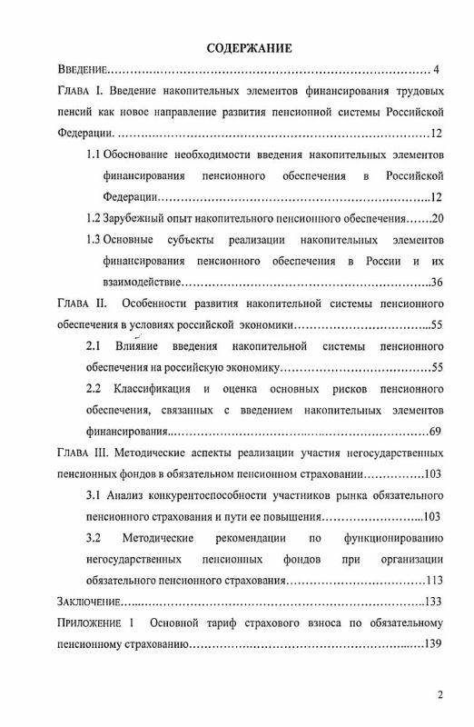 Оглавление Развитие системы обязательного пенсионного страхования в России с участием негосударственных пенсионных фондов