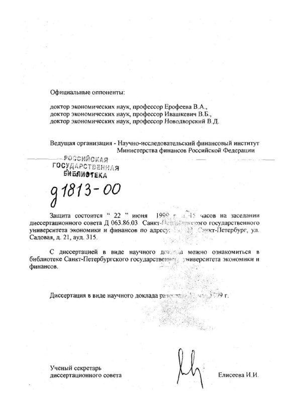 Оглавление Методология бухгалтерского учета товарных операций : Проблемы теории и практики
