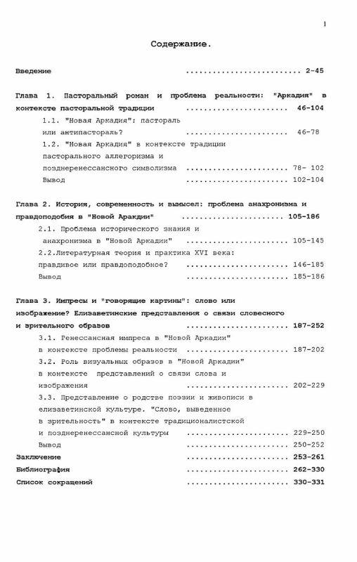 """Оглавление """"Новая Аркадия"""" Ф. Сидни в контексте культуры рубежа XVI - ХVII вв."""
