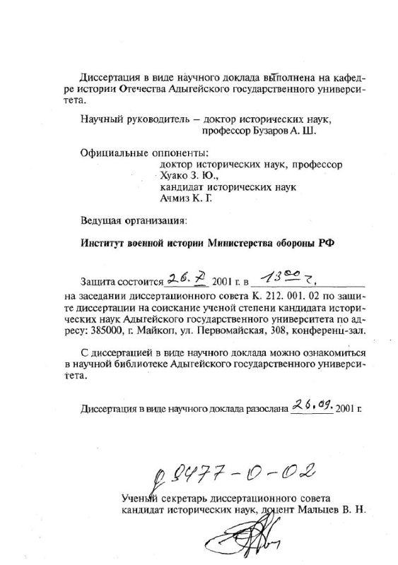 Оглавление Воинские и ополченские формирования Адыгеи в годы Великой Отечественной войны, 1941-1945 гг.