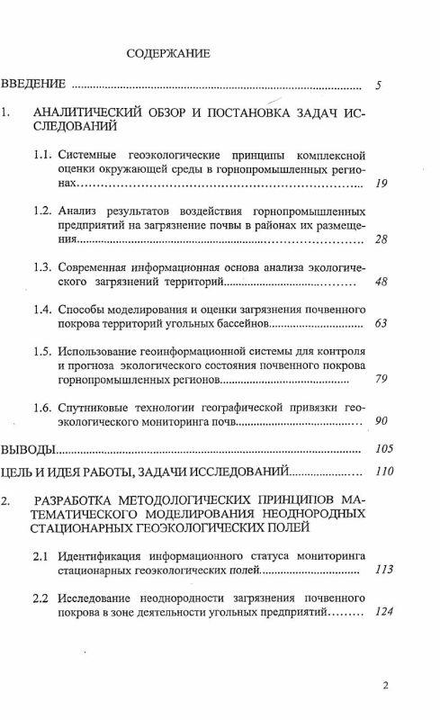 Оглавление Анализ и оценка загрязнения почв горнопромышленных регионов на основе структурного моделирования