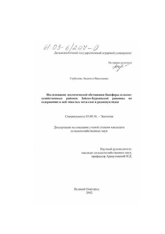 Оглавление Исследование экологической обстановки биосферы сельскохозяйственных районов Зейско-Буреинской равнины по содержанию в ней тяжелых металлов и радионуклидов