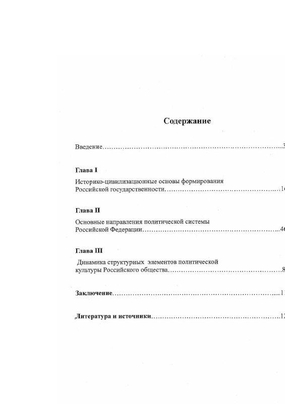 Оглавление Исторические традиции и особенности становления Российской государственности (1991-1995 гг. )
