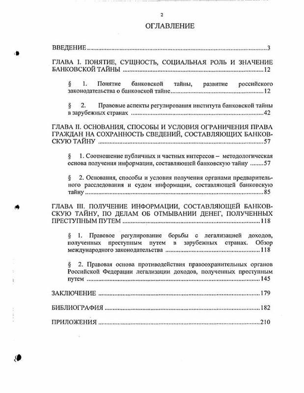Оглавление Получение органами предварительного расследования и судом информации, составляющей банковскую тайну