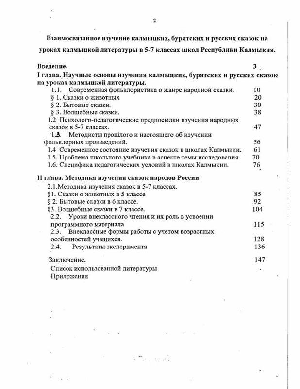 Оглавление Взаимосвязанное изучение калмыцких, бурятских и русских сказок на уроках родной литературы в 5-7 классах школ Республики Калмыкия