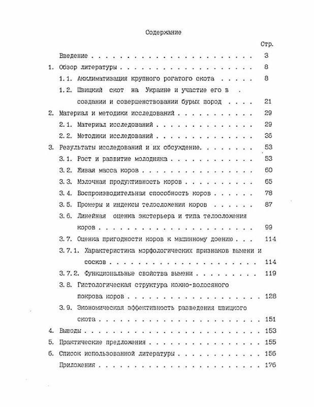 Оглавление Продуктивные качества и биологические особенности швицкого скота при акклиматизации в условиях лесостепи Украины