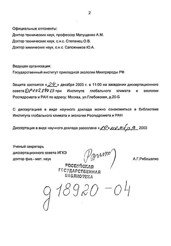 Оглавление Радиоактивное загрязнение водных объектов на территории СССР и России в 1967-2000 гг.