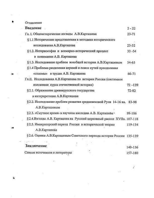 Оглавление Исторические воззрения А.В. Карташева и историография русского зарубежья