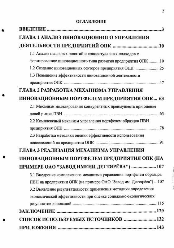 Оглавление Механизм управления инновационным портфелем предприятия ОПК