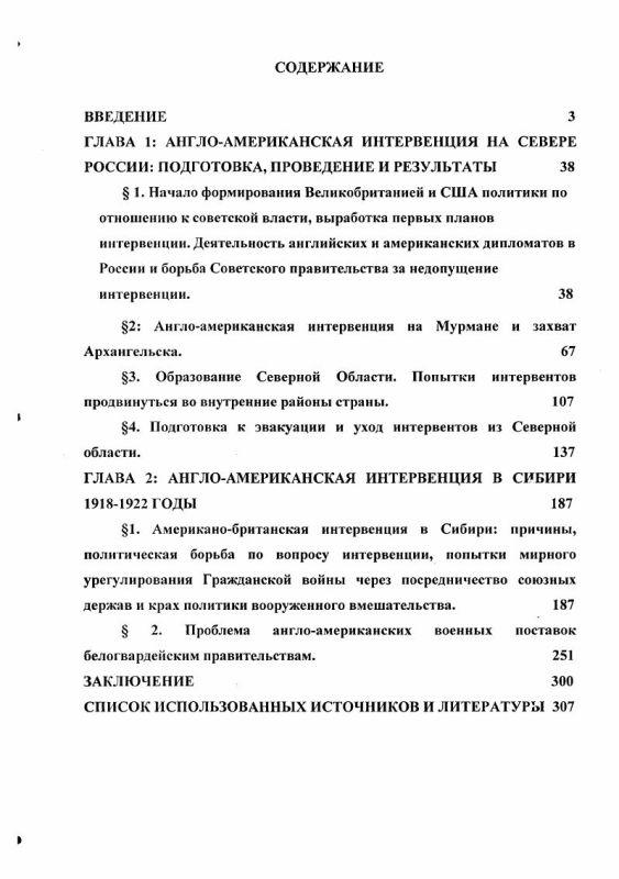 Оглавление Англо-американская интервенция в Советскую Россию в 1918 - 1922 гг.