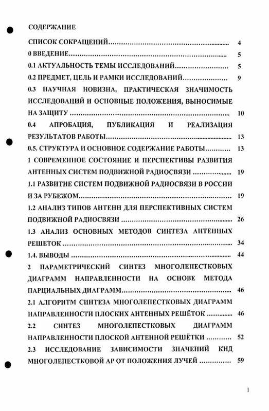 Оглавление Синтез антенных решеток в условиях многолучевого распространения радиоволн