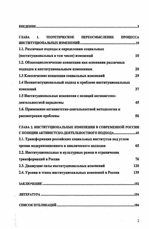 Оглавление Институциональные изменения в современной России: активистско-деятельностный подход