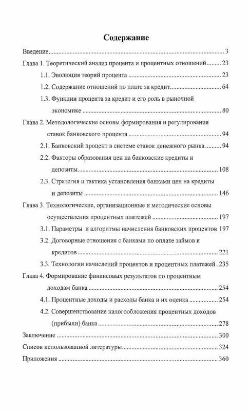 Оглавление Банковский процент: методология и механизмы формирования и использования