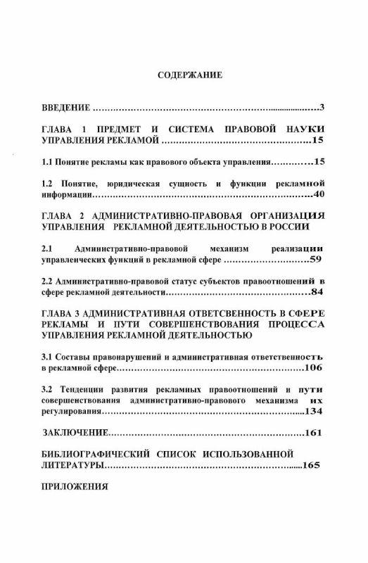Оглавление Рекламная деятельность в системе правовых объектов науки управления