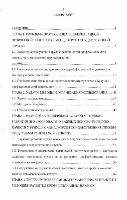Оглавление Методика развития профессионально важных психофизических качеств у будущих менеджеров государственной службы средствами физической культуры