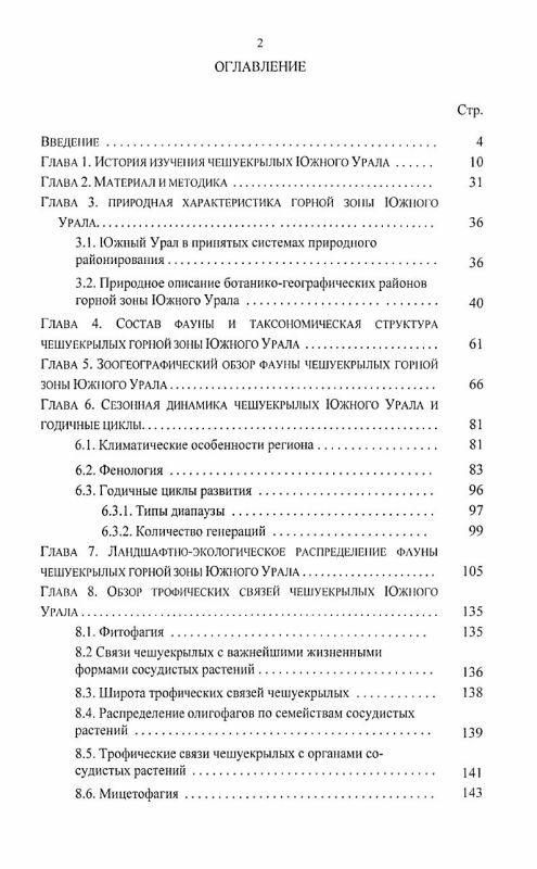 Оглавление Фаунистическая и эколого-биологическая характеристика чешуекрылых (Lepidoptera) горной зоны Южного Урала
