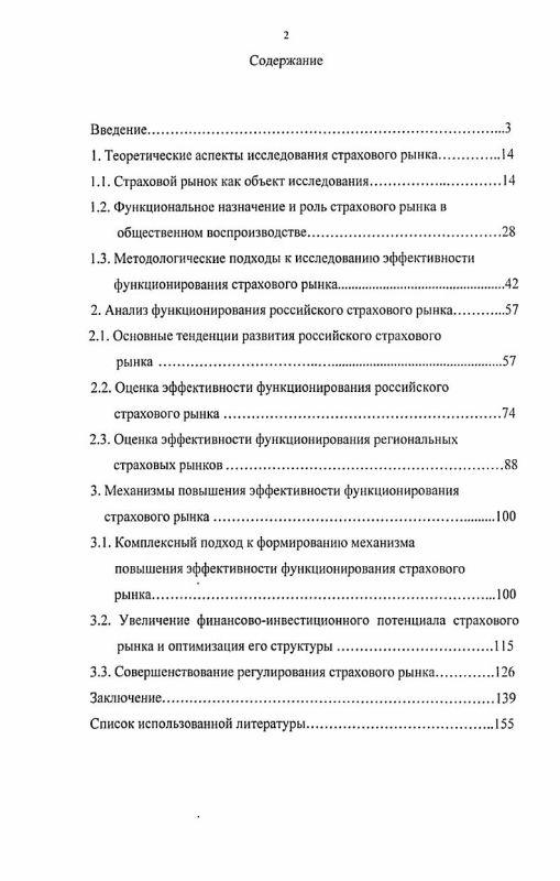Оглавление Эффективность функционирования российского страхового рынка и механизмы ее повышения